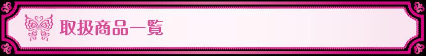 取扱商品一覧_Vivienne Waxing Shop【大阪・南堀江】ブラジリアンワックス・ワックス脱毛・スターピルワックス販売代理店|オンラインショップ・通販|エステ・美容ディーラー・美容卸|ヴィヴィアン