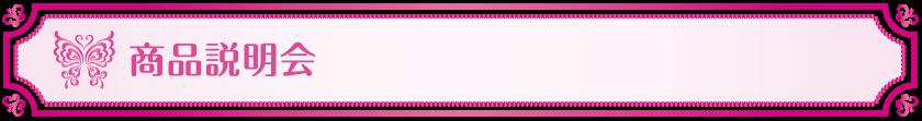 商品説明会_Vivienne Waxing Shop【大阪・南堀江】ブラジリアンワックス・ワックス脱毛・スターピルワックス販売代理店|インストラクター・認定講師・商品説明会・スクール|エステ・美容ディーラー・美容卸|ヴィヴィアン