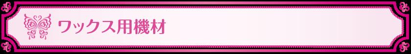 ワックス用機材_Vivienne Waxing Shop【大阪・南堀江】ブラジリアンワックス・ワックス脱毛・スターピルワックス販売代理店|オンラインショップ・通販|エステ・美容ディーラー・美容卸|ヴィヴィアン