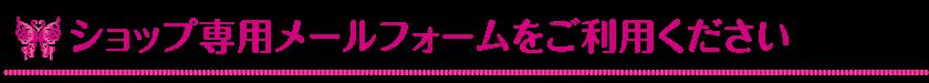 ショップ専用メールフォームをご利用ください_Vivienne Waxing Shop【大阪・南堀江】ブラジリアンワックス・ワックス脱毛・スターピルワックス販売代理店|インストラクター・認定講師・商品説明会・スクール|エステ・美容ディーラー・美容卸|ヴィヴィアン