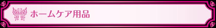 ホームケア用品_Vivienne Waxing Shop【大阪・南堀江】ブラジリアンワックス・ワックス脱毛・スターピルワックス販売代理店|オンラインショップ・通販|エステ・美容ディーラー・美容卸|ヴィヴィアン