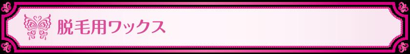 脱毛用ワックス_Vivienne Waxing Shop【大阪・南堀江】ブラジリアンワックス・ワックス脱毛・スターピルワックス販売代理店|オンラインショップ・通販|エステ・美容ディーラー・美容卸|ヴィヴィアン
